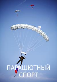 парашютный